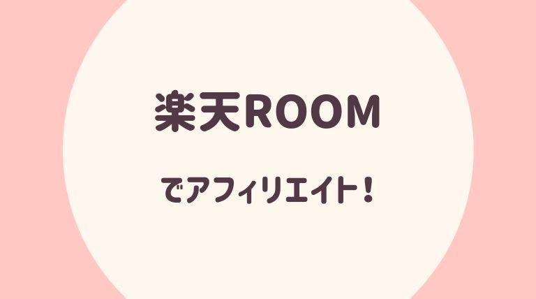 楽天ROOMでアフィリエイト