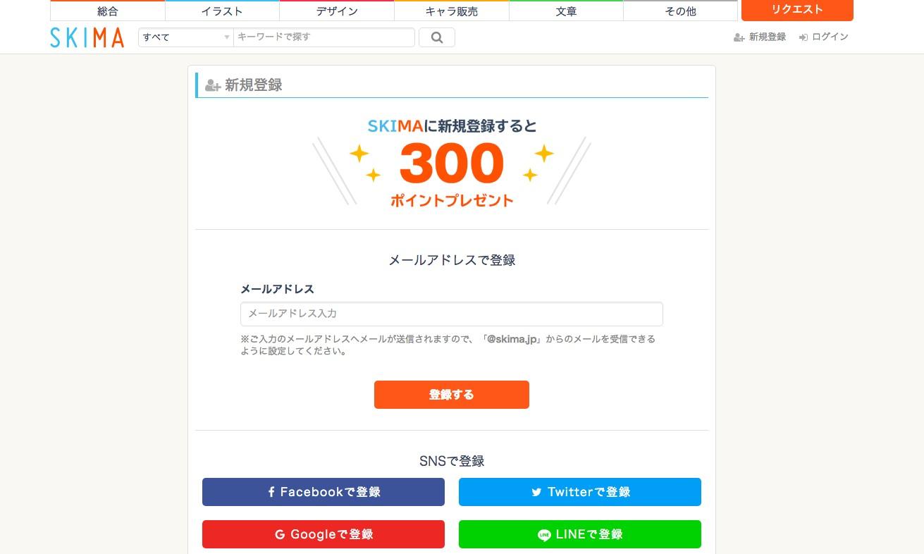SKIMA新規会員登録メール入力