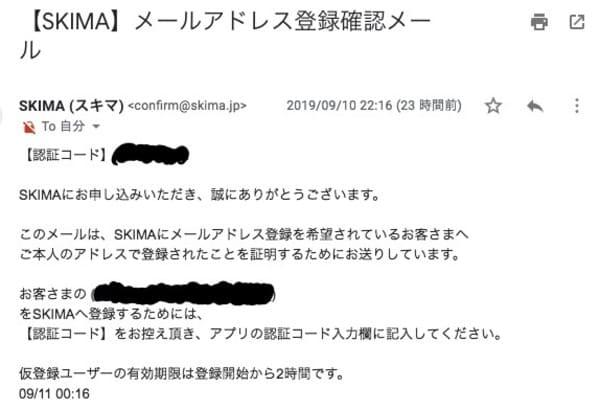 SKIMA新規会員登録メール