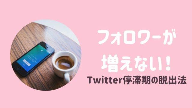 Twitterフォロワー増えない