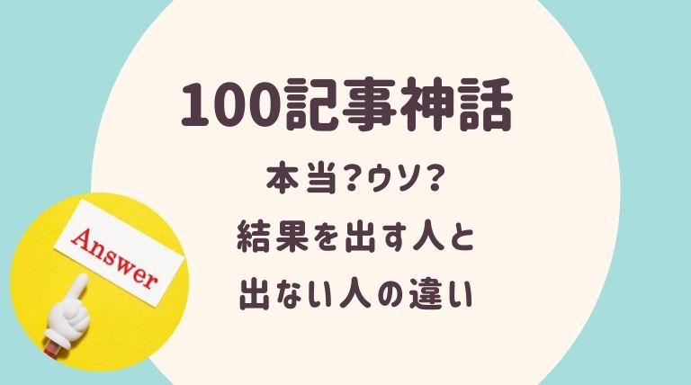 100記事神話