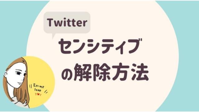 Twitterセンシティブ解除方法