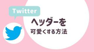 Twitterヘッダーを可愛くする方法