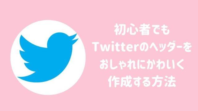 "img src=""puppy.jpg"" alt=""Twitter 鳥"""