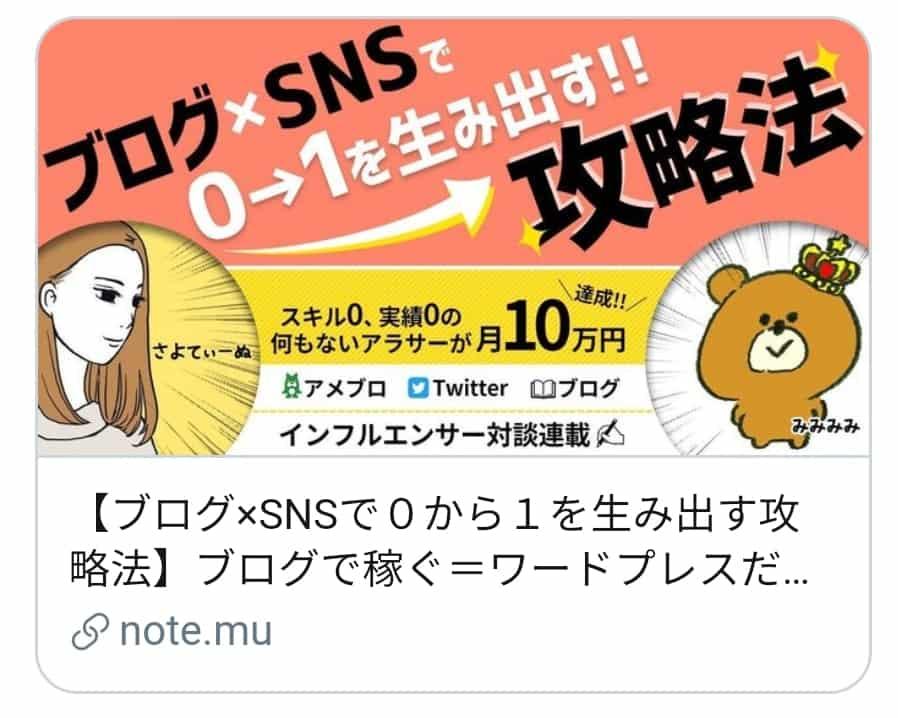 "img src=""puppy.jpg"" alt=""さよみみ note"""