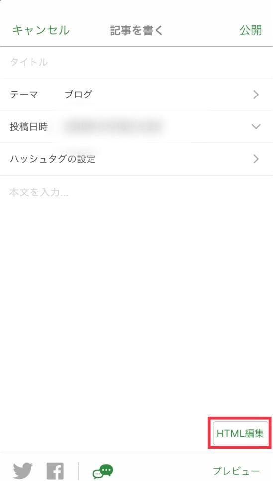 アメブロアプリ HTML編集
