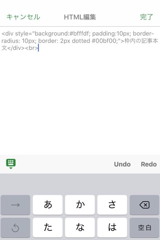 アメブロアプリ HTML編集 コードを貼り付け