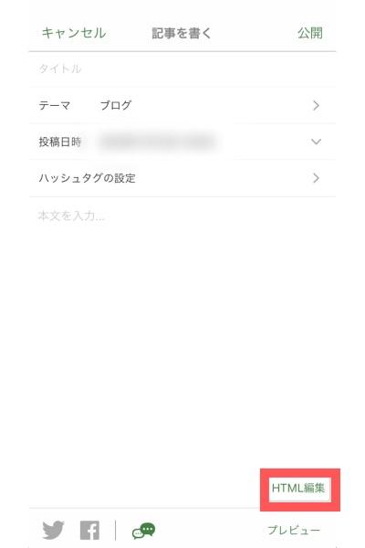 アメブロアプリ HTML入力