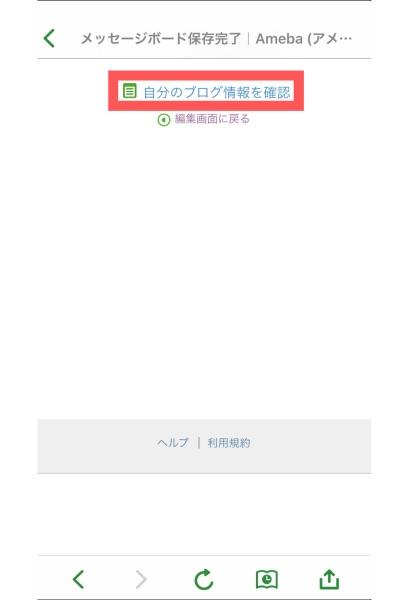 アメブロアプリ メッセージボード 確認