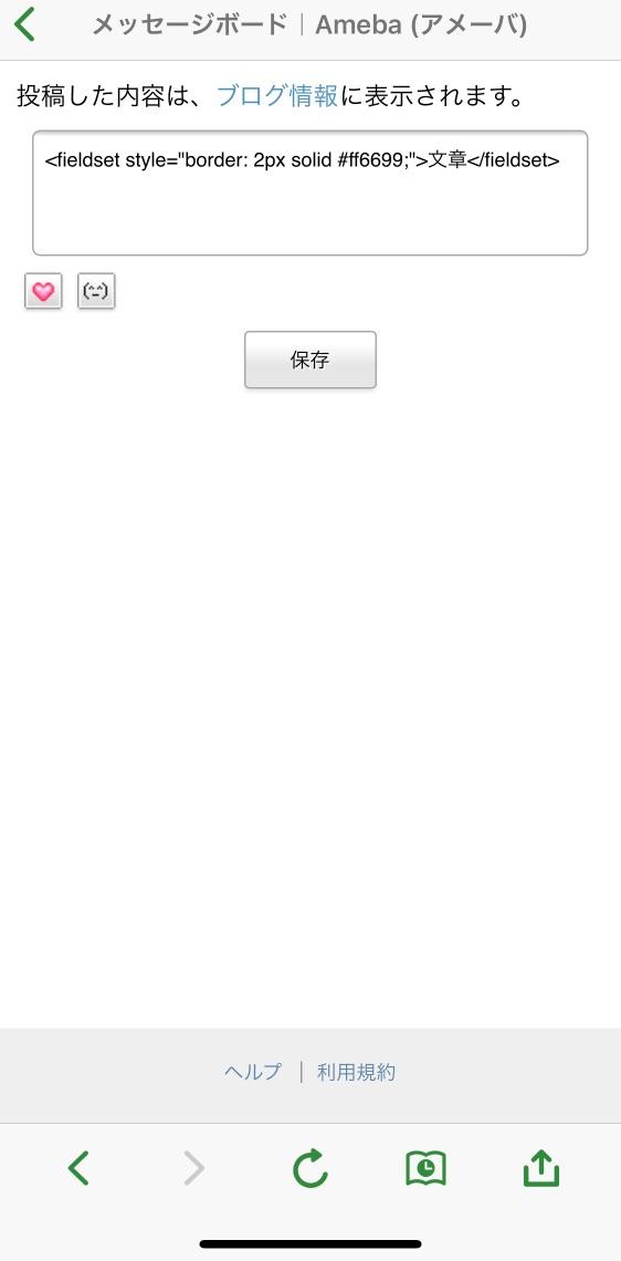 アメブロアプリ メッセージボード 囲み枠挿入
