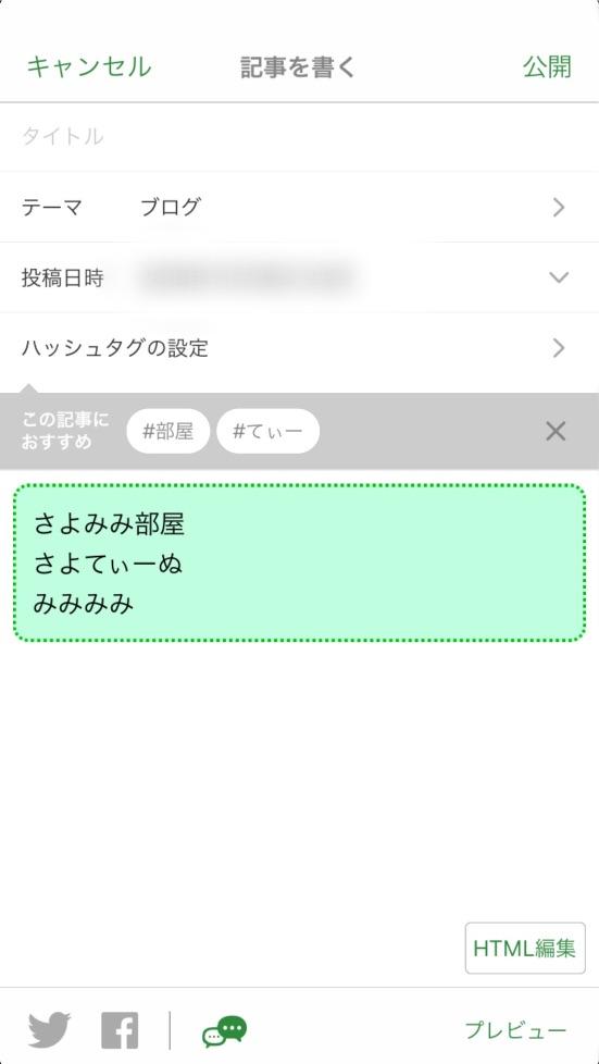 アメブロアプリ HTML編集後の内容
