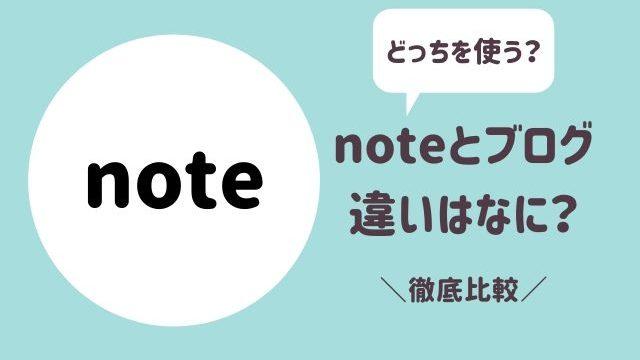 noteとブログは何が違う?徹底比較