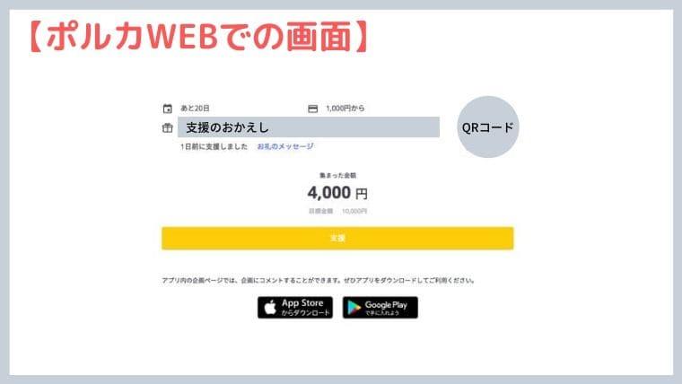 ポルカ ウェブ画面