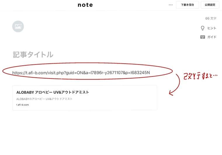 noteにアフィリエイトリンクを貼る方法