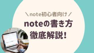 note初心者 書き方