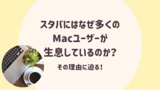 スタバでMac