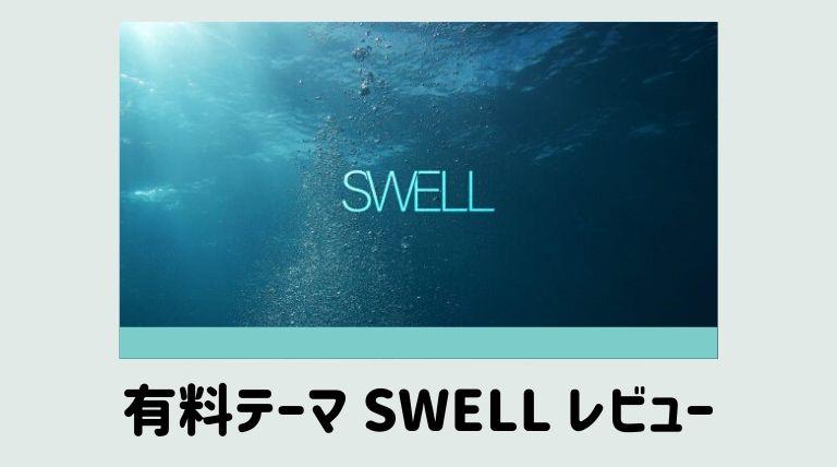 SWELL レビュー