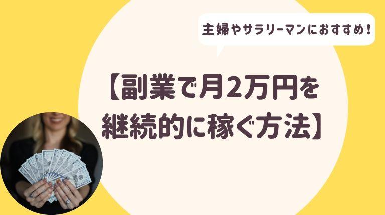 副業で月2万円を稼ぐ人