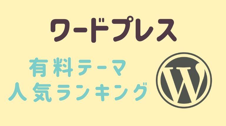 "img src=""puppy.jpg"" alt=""ワードプレス 有料テーマ"""