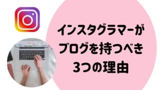 インスタグラマー ブログ
