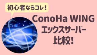 ConoHaかエックスサーバー比較