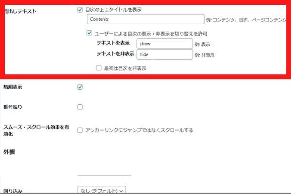 TOC設定画面3