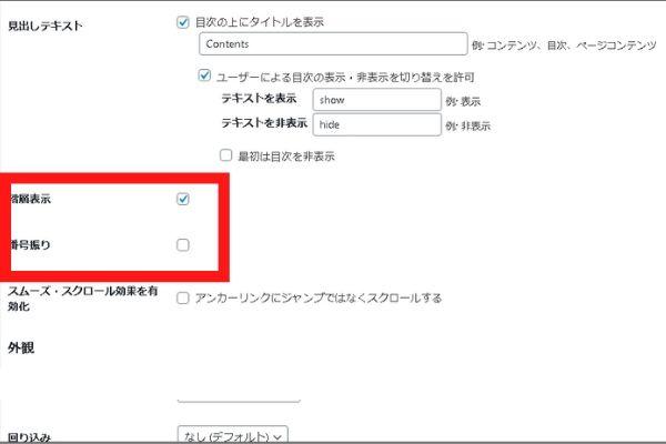 TOC設定画面4