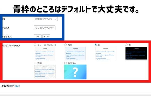 TOC設定画面5