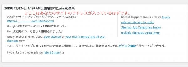 XML 設定3