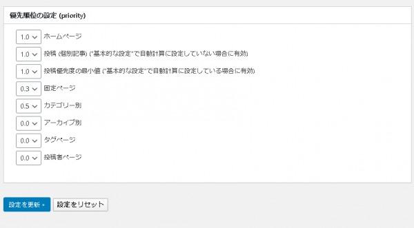 XML 設定10