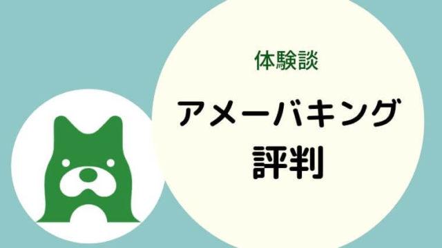 アメーバキング評判