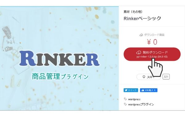 リンカー ダウンロード画面