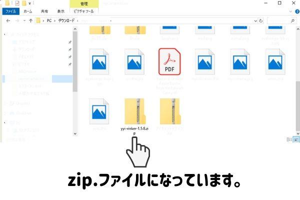 リンカーzipファイル