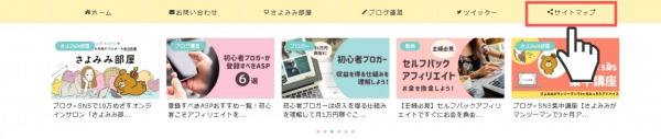 HTMLサイトマップ