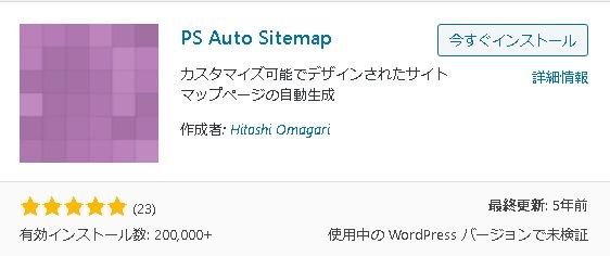 PS Auto プラグイン追加2