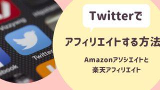 Twitterでアフィリエイトをする方法