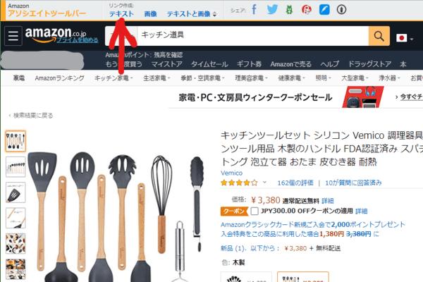 Amazonアソシエイトでアフィリエイトする方法
