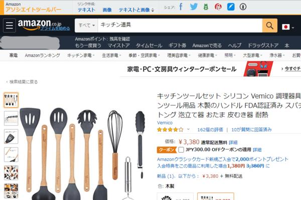 Amazonアソシエイトでアフィリエイトする商品