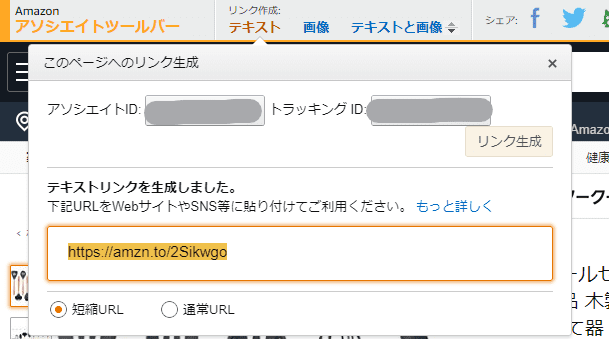 短縮URL