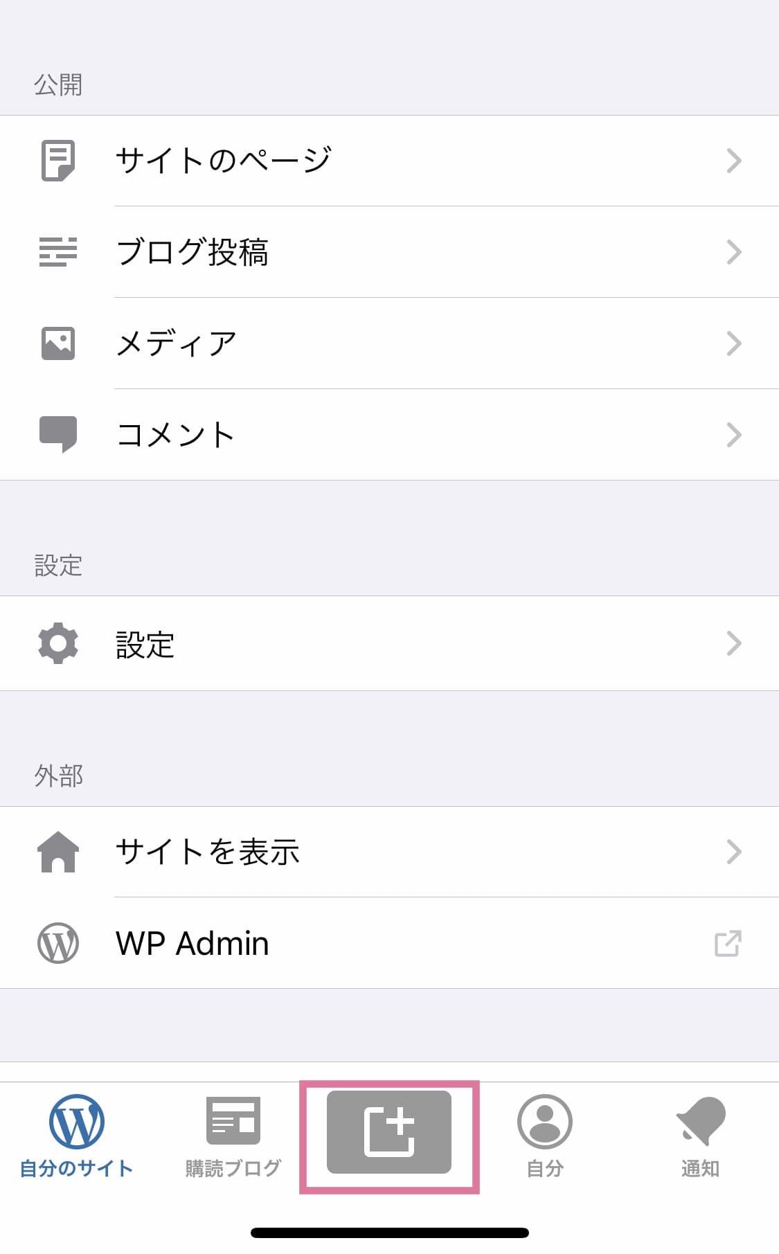 WPアプリトップ画面