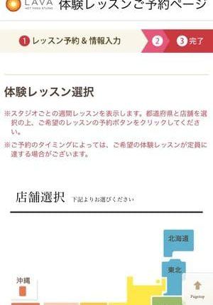 LAVA体験レッスン予約ページ