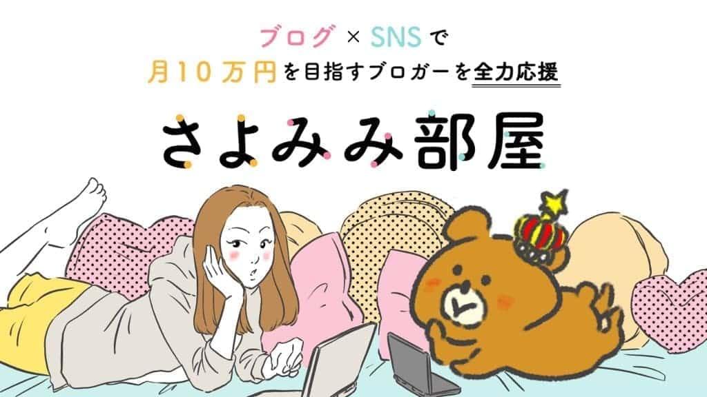 "img src=""puppy.jpg"" alt=""さよみみ部屋"""