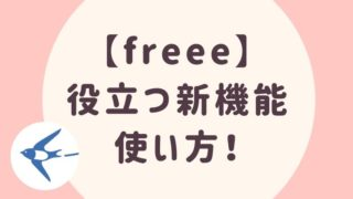 freee確定申告で役立つ新機能