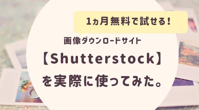 シャッターストック無料で一ヶ月使える