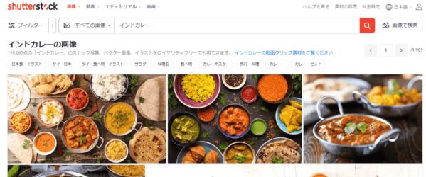 インドカレーの検索画像