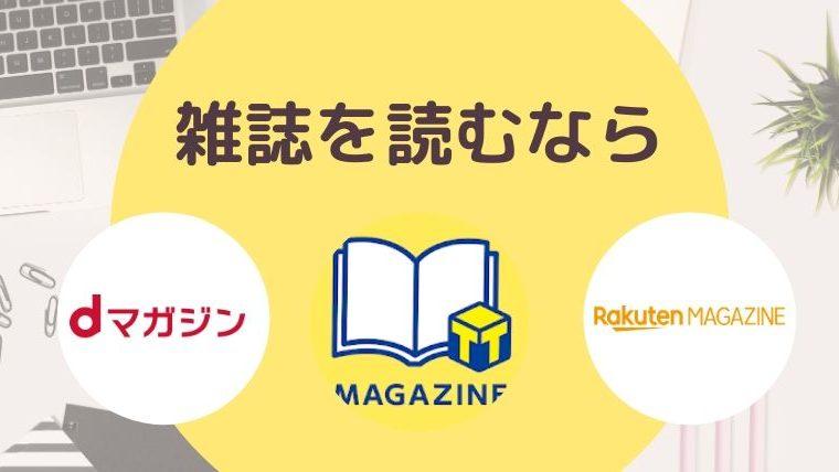 電子書籍の読み放題 雑誌