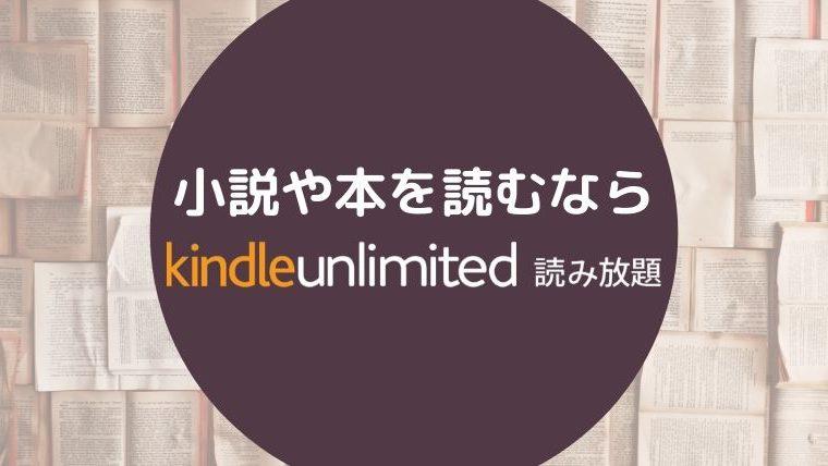 電子書籍の読み放題  Kindle