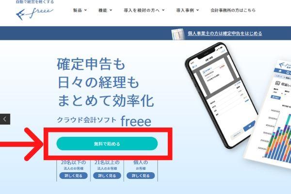 freee登録方法