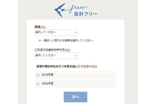 freee登録画面