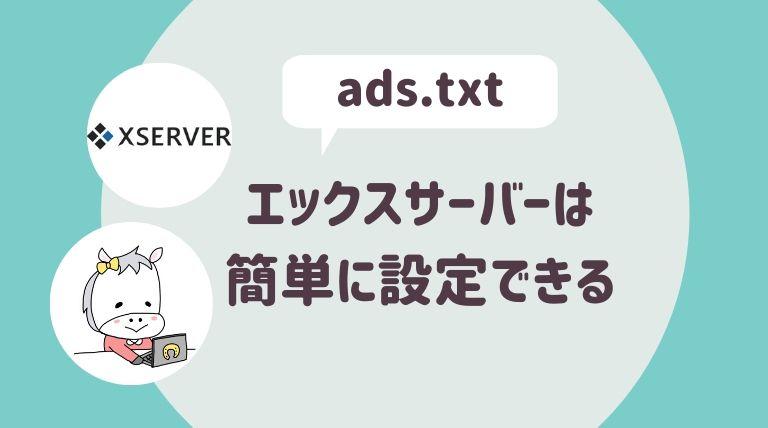 ads.txtの設定方法